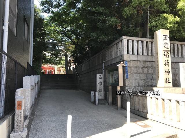 「玉造稲荷神社」参道と鳥居