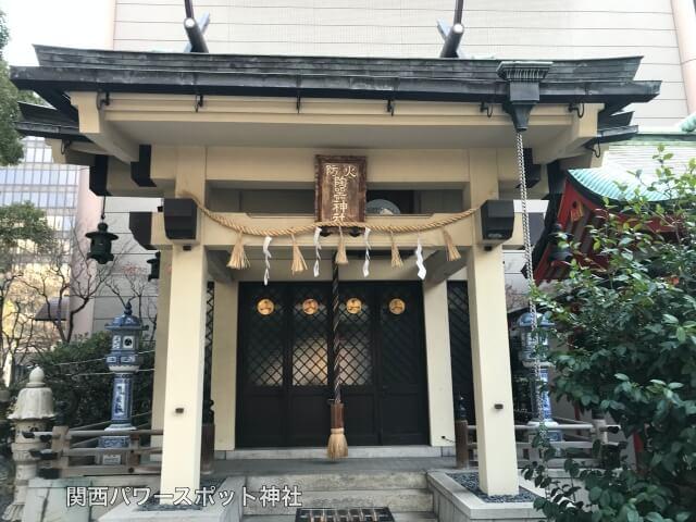坐摩神社の末社「火防陶器神社」