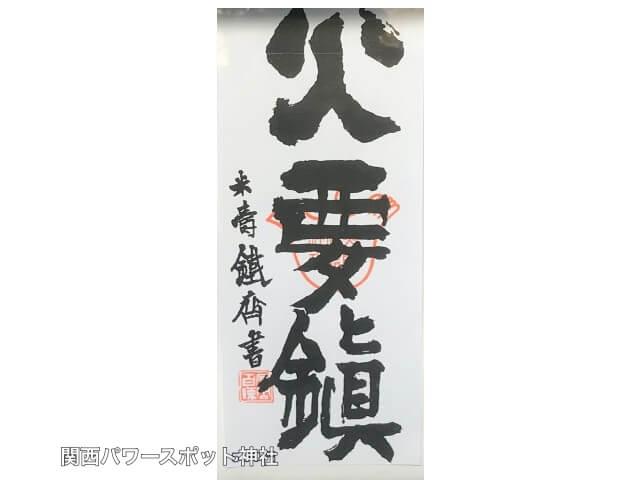 坐摩神社の末社「火防陶器神社」お守り