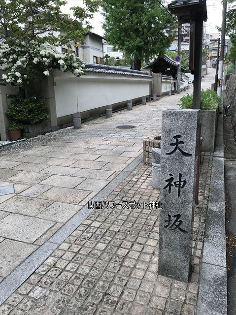 天神坂(安居神社前)
