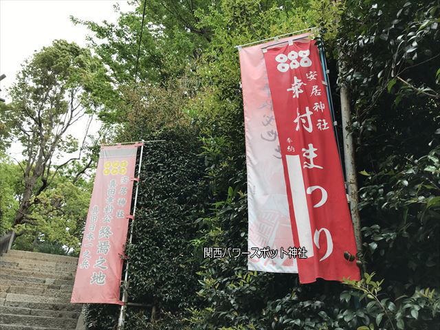 安居神社の「真田幸村公終焉之地」と「幸村まつり」の旗