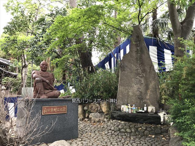 安居神社にある「真田幸村公之像」と「真田幸村戦死跡之碑」