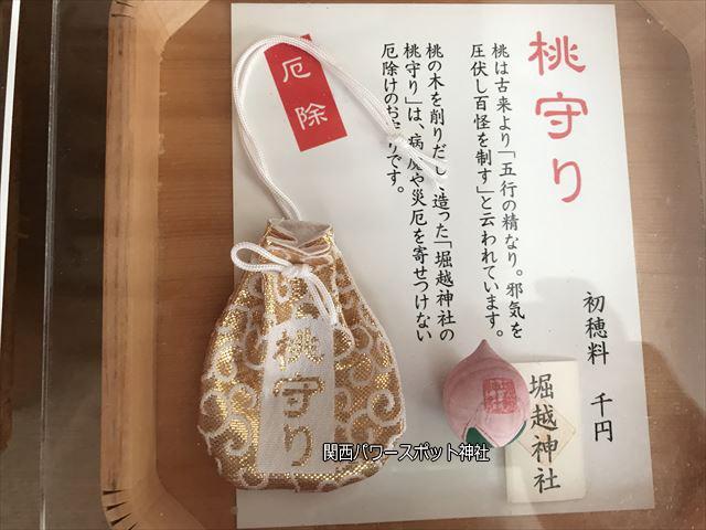 堀越神社の桃守り