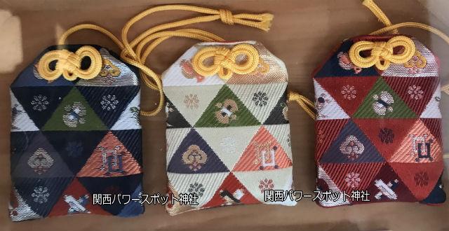 お守り袋(うろこ柄)3種類
