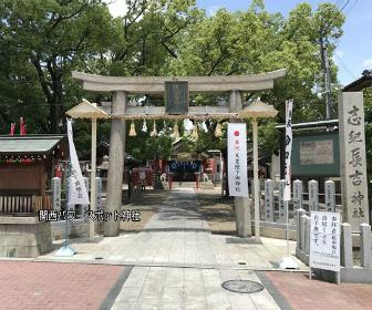 「志紀長吉神社」入口鳥居