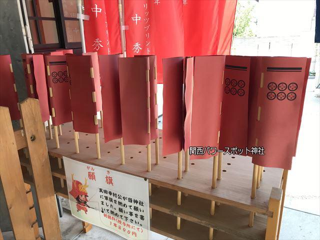 志紀長吉神社「願旗」