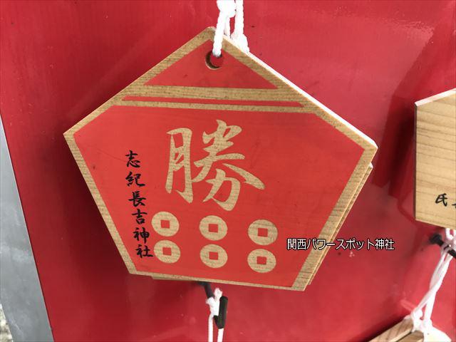 志紀長吉神社「勝絵馬」