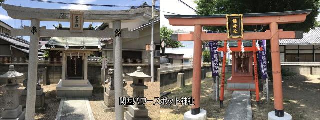 志紀長吉神社の末社琴平社と稲荷社