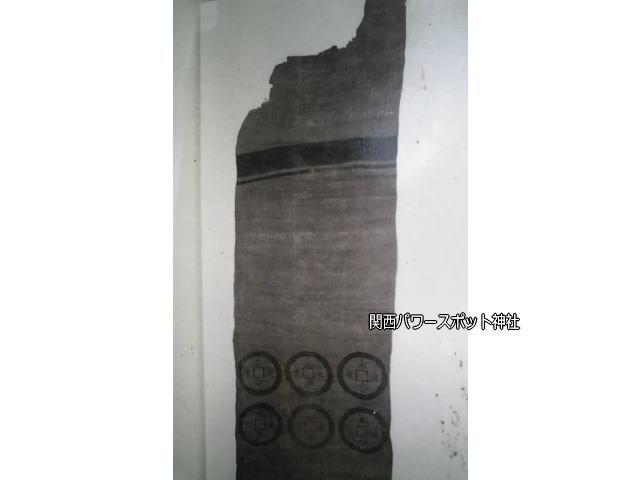 志紀長吉神社に奉納されている六文銭軍旗