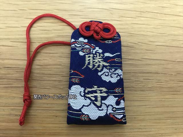 弓弦羽神社の勝守