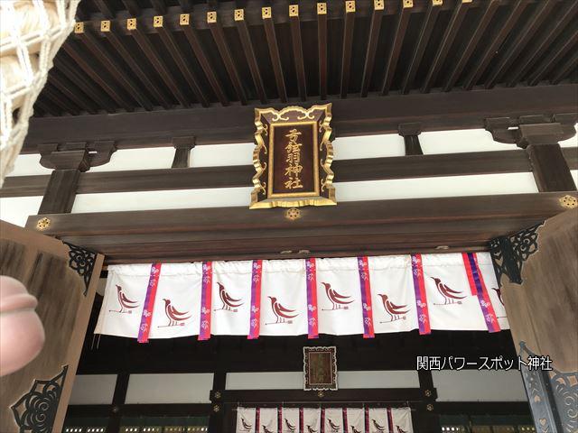 弓弦羽神社の拝殿にデザインされている八咫烏(ヤタガラス)