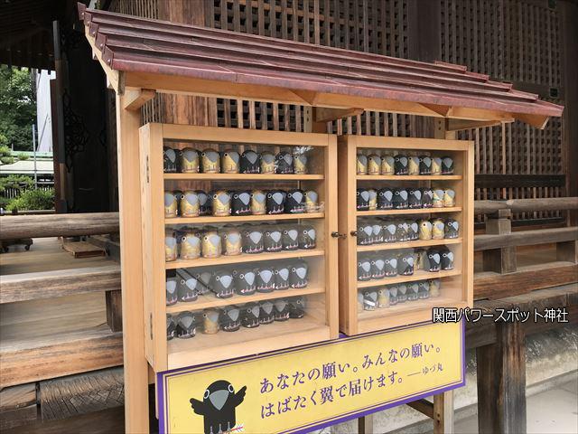 弓弦羽神社の「ゆづ丸」