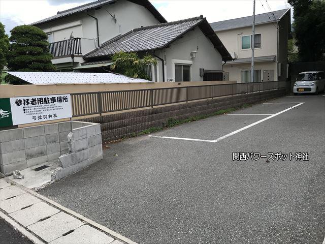 「弓弦羽神社」参拝者専用駐車場