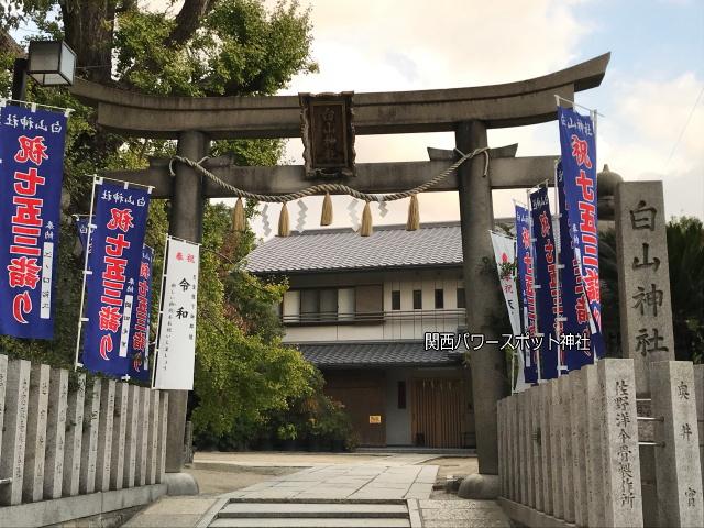 白山神社(大阪市)の鳥居