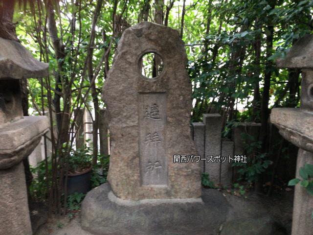 白山神社(大阪市)遥拝所