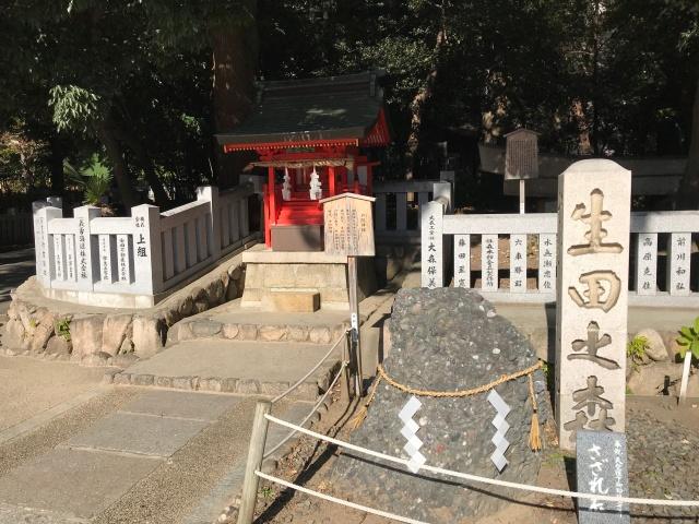 生田神社の「生田の森」碑とさざれ石