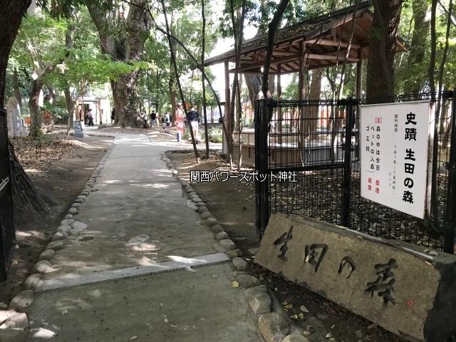生田神社境内の史蹟「生田の森」
