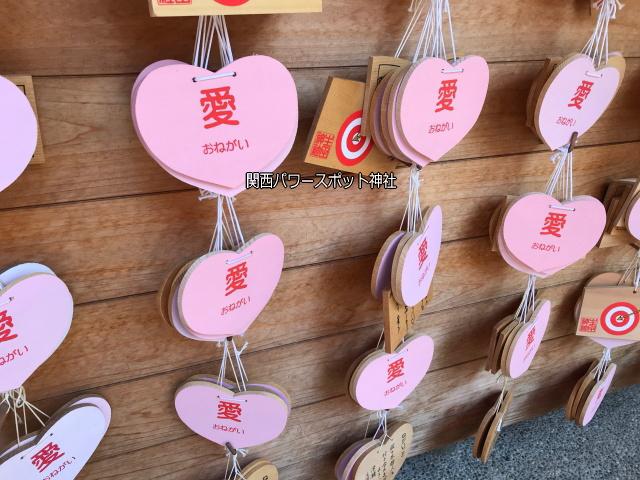 生田神社の祈願絵馬「愛・おねがい」