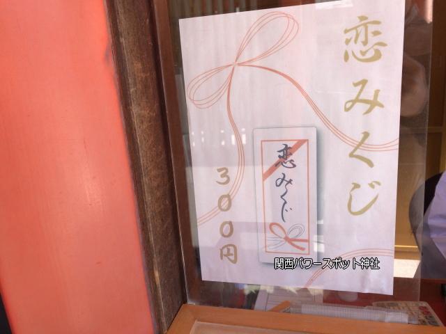 生田神社の恋みくじ