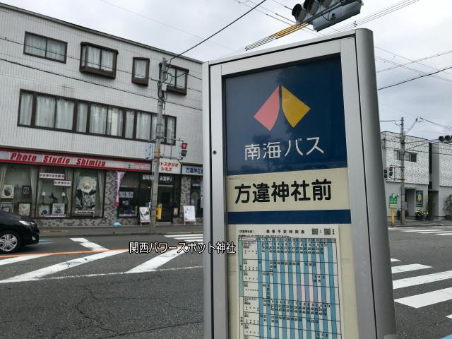 南海バス「方違神社前」バス停