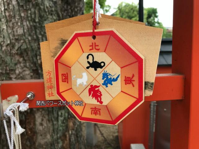 方違神社の絵馬(東西南北)