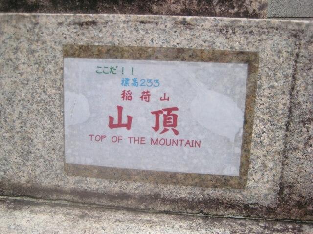 稲荷山山頂の目印