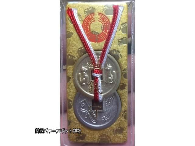 伏見稲荷大社の種銭「福銭守」
