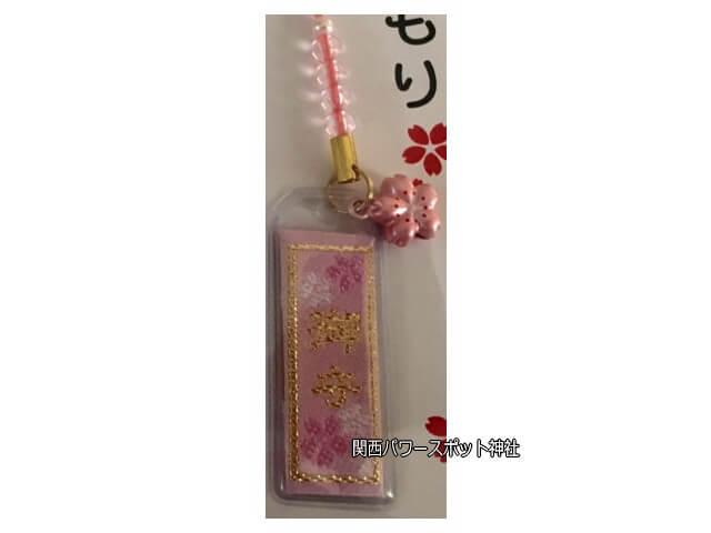 平野神社のお守り「みちまもり」