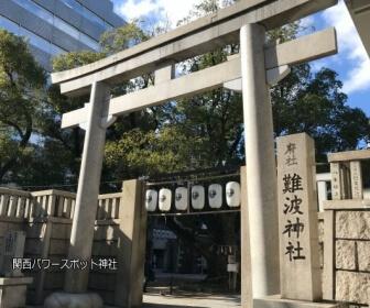 難波神社の鳥居