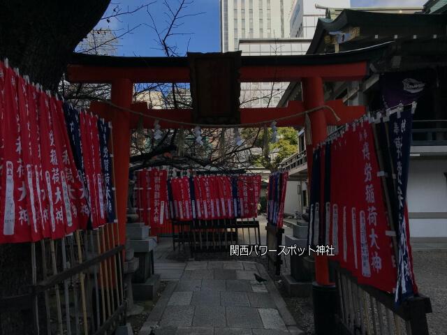 「難波神社」の摂社「博労稲荷神社」