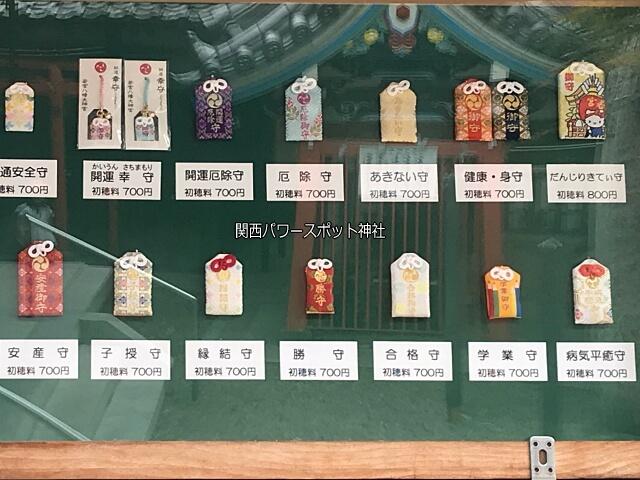 若宮八幡大神宮(大阪市)のお守り一覧
