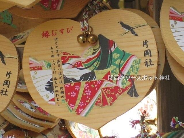 上賀茂神社の摂社「片岡社」の縁結び絵馬