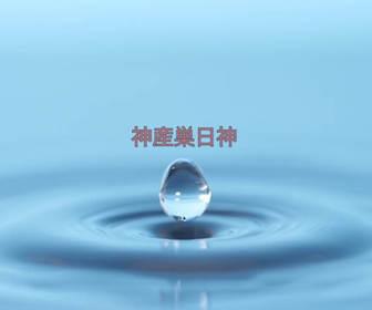 神産巣日神(カミムスビノカミ)イメージ