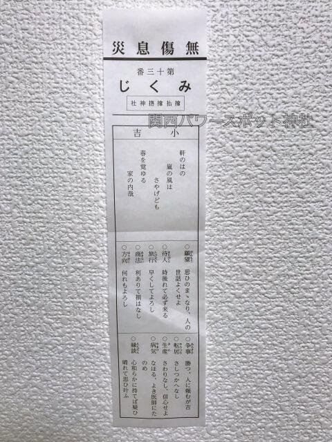 サムハラ神社「無傷息災みくじ」