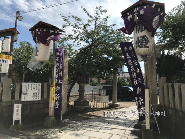 八阪神社(中道)入口