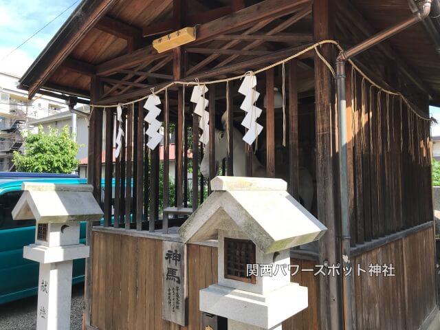 八阪神社(中道)の神馬舎