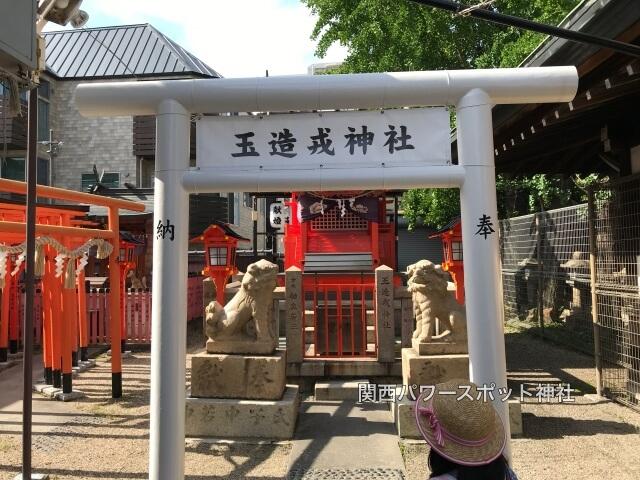 八阪神社(中道)の摂社「玉造戎神社」鳥居