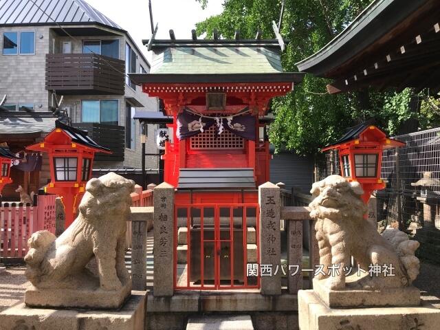 八阪神社(中道)の摂社「玉造戎神社」拝殿