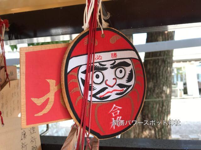 八阪神社(大阪市東成区中道)の必勝合格絵馬