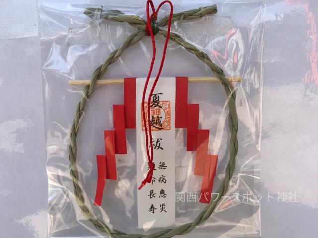八阪神社(大阪市東成区中道)のお守り「夏越祓」