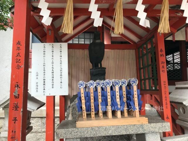 阿倍王子神社「御鳥社(願掛け御鳥)」