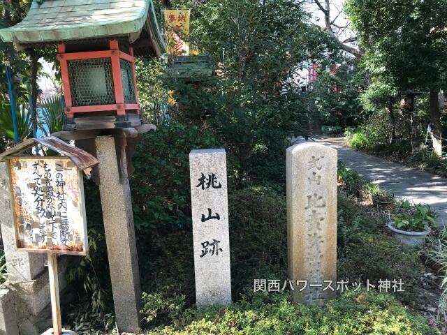 産湯稲荷神社にある「式内 比売許曽神社」碑と「桃山跡」碑