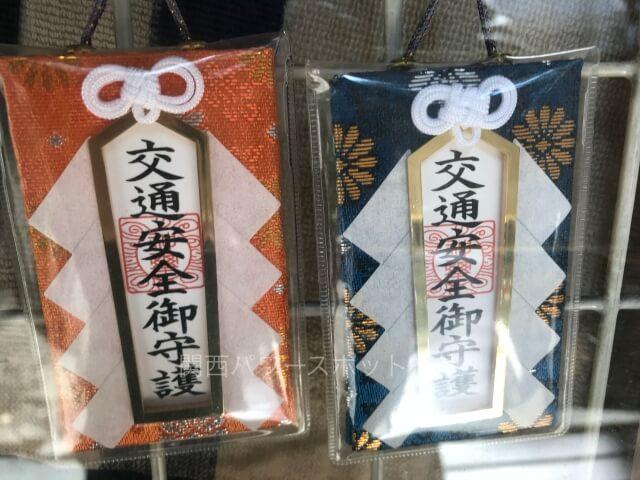 産湯稲荷神社のお守り「交通安全御守護」