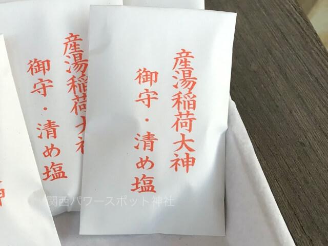産湯稲荷神社「清め塩」