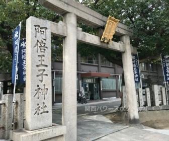 阿倍王子神社の鳥居