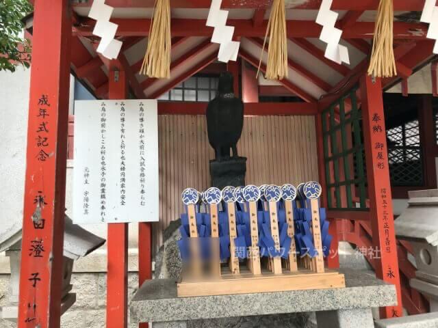 阿倍王子神社の末社「御鳥社(願掛け御鳥)」