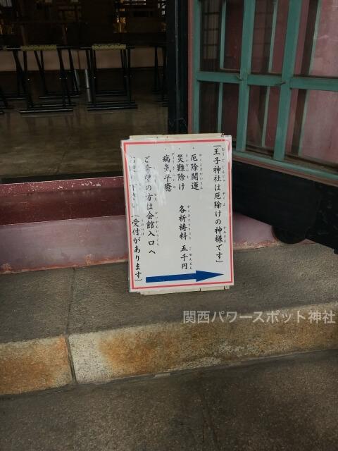 安倍王子神社に掲示されている「厄除開運・災難除け・病気平癒」の神様であるという説明書き