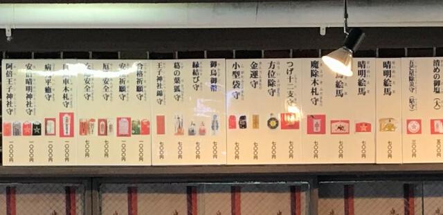 阿倍王子神社のお守り一覧
