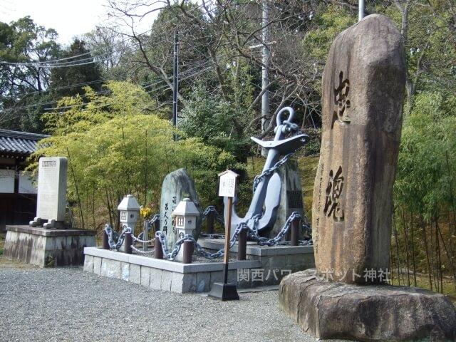 乃木神社(京都)「御神刀奉献、軍艦「吾妻」の主錨、忠魂碑」