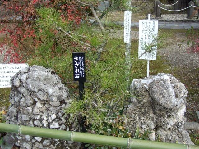 乃木神社(京都)さざれ石